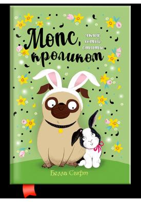 Мопс, який хотів стати кроликом. Книжка 3