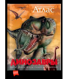 Динозавры. Иллюстрированный атлас..