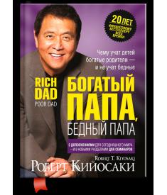 Богатый папа, бедный папа (тверда палітурка)..