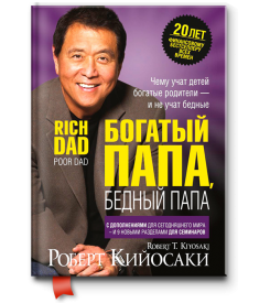 Богатый папа, бедный папа (твердый переплет)