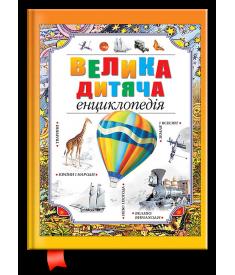 Велика Дитяча Енциклопедія..