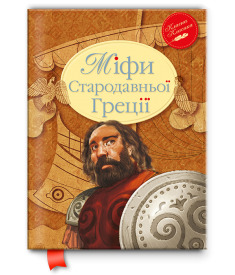 Міфи Стародавньої Греції..