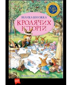 Велика книга кролячих історій (літня)..