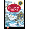 Велика книга кролячих історій (зимова)..