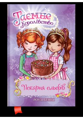 Таємне королівство. Пекарня ельфів. Книжка 8