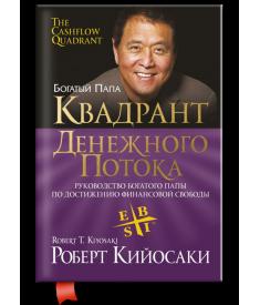 Квадрант денежного потока (мягкая обложка)..