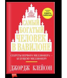 Самый богатый человек в Вавилоне (м'яка обкладинка..