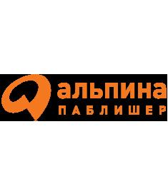 «Альпина Паблишер»