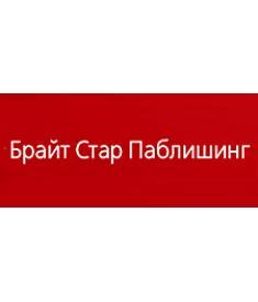 «Брайт Стар Паблишинг»