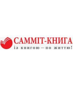 «Самміт-книга»