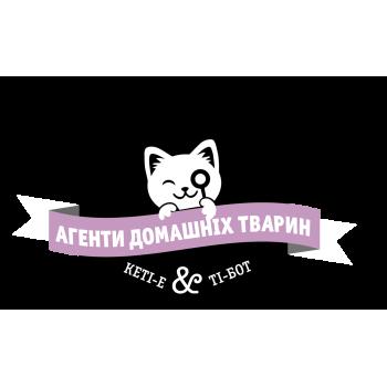 Серия «Агенты домашних животных»